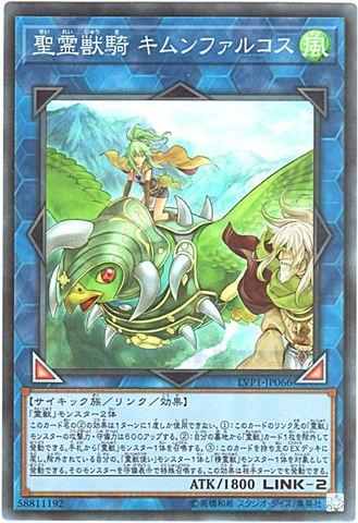 [Super] 聖霊獣騎 キムンファルコス (5_融合光10/LVP1-JP066)