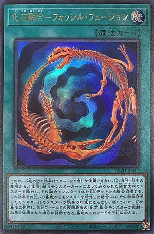 化石融合-フォッシル・フュージョン (Collectors/CP20-JP011)1_通常魔法