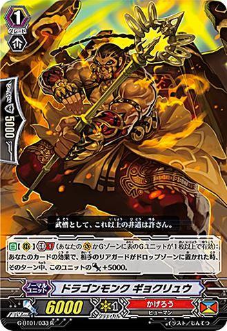 ドラゴンモンク ギョクリュウ R GBT01/033(かげろう)