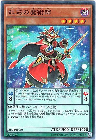 [Super] 虹彩の魔術師 (魔術師3_闇4/SD31-JP003)