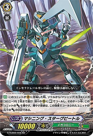 マシニング・スターグビートル RR GTCB02/015(メガコロニー)