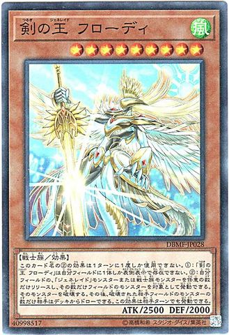 [Super] 剣の王 フローディ (王3_風9/DBMF-JP028)