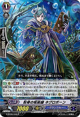 粉骨の呪術師 ネグロボーン R GBT06/040(グランブルー)