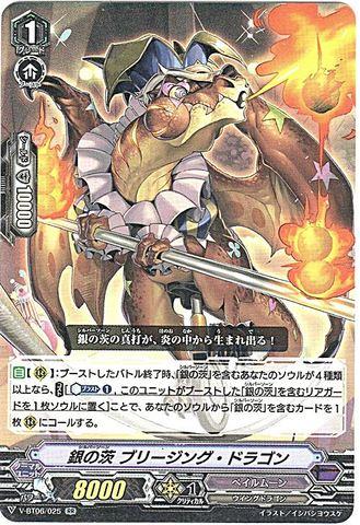 銀の茨 ブリージング・ドラゴン RR VBT06/025(ペイルムーン)