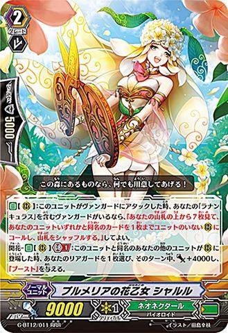 プルメリアの花乙女 シャルル RRR GBT12/011(ネオネクタール)