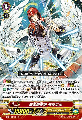 聖霊熾天使 ラジエル R GBT04/024(エンジェルフェザー)