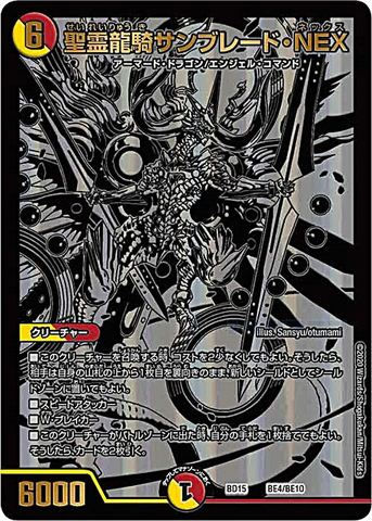【売切】 [-] 聖霊龍騎サンブレード・NEX (BD15-BE4/虹)