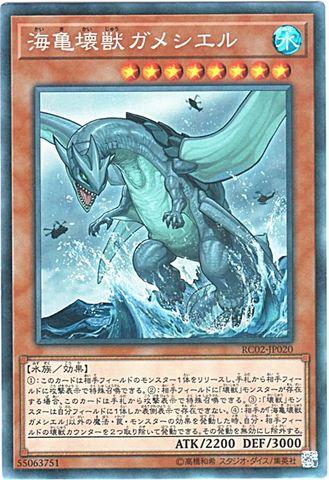 [Collectors] 海亀壊獣ガメシエル (3_水8/RC02-JP020/RC03-JP008)