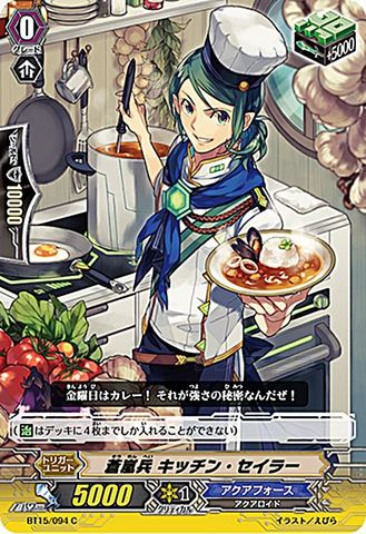 蒼嵐兵キッチン・セイラー BT15/094(アクアフォース)