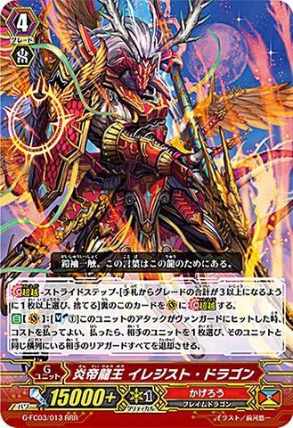 炎帝龍王 イレジスト・ドラゴン RRR GFC03/013(かげろう)