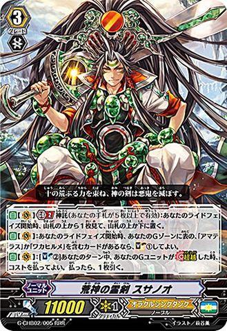 荒神の霊剣 スサノオ RRR GCHB02/005(オラクルシンクタンク)