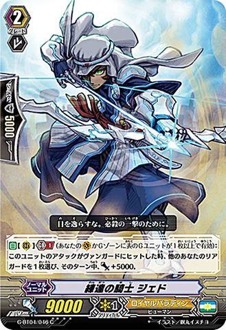 練達の騎士 ジェド C GBT04/046(ロイヤルパラディン)