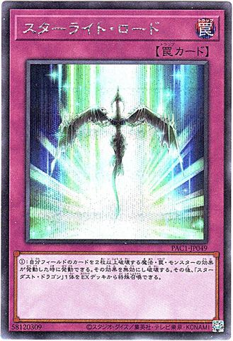 [Secret] スターライト・ロード (・PAC1_2_通常罠/PAC1-JP049)