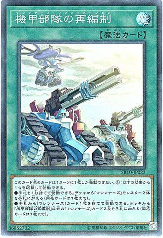 [Super] 機甲部隊の再編制 (1_通常魔法/SR10-JP023)