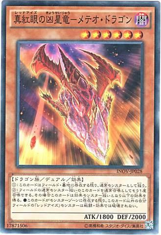 [N] 真紅眼の凶星竜-メテオ・ドラゴン (3_闇6/INOV-JP028)
