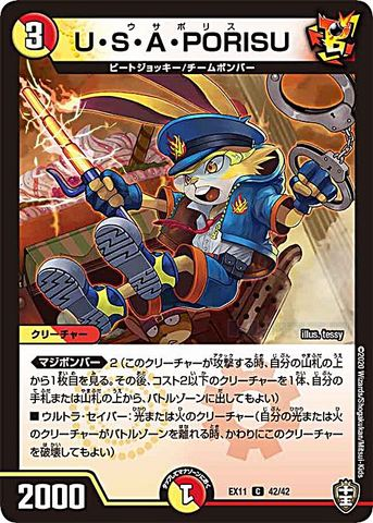【売切】 [C] U・S・A・PORISU (EX11-42/虹)
