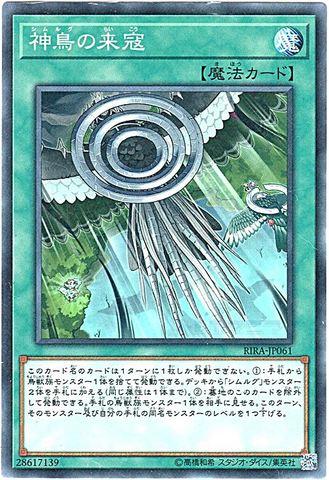 [N] 神鳥の来寇 (1_通常魔法/RIRA-JP061)
