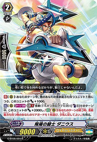飛揚の騎士 ダニウス R GBT08/024(ロイヤルパラディン)
