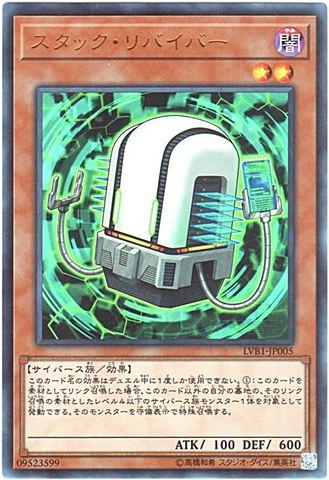 [Ultra] スタック・リバイバー (3_闇2/LVB1-JP005)