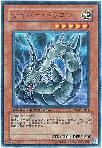サイバー・ドラゴン (Ultra)3_光2