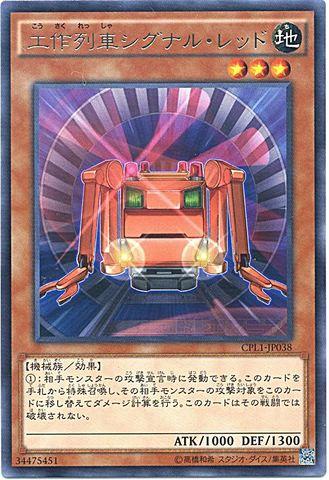 工作列車シグナル・レッド (N/R)3_地3