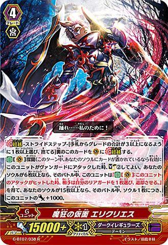 魔狂の仮面 エリクリエス R GBT07/038(ダークイレギュラーズ)