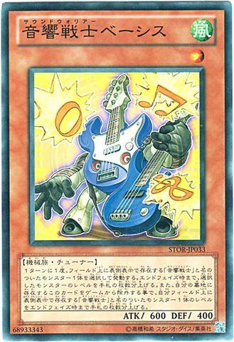 [N] 音響戦士ベーシス (3_風1/-)