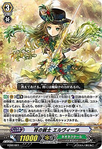 柊の銃士 エルヴィーラ FC02/027(ネオネクタール)
