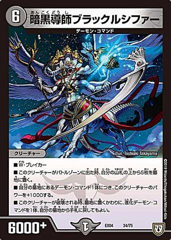 【売切】 [-] 暗黒導師ブラックルシファー (EX04-34/闇)