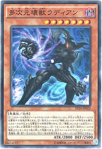 [N] 多次元壊獣ラディアン (3_闇7/EP16-JP023/SD38-JP013)