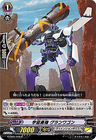宇宙勇機 グランワゴン R GEB01/015(ディメンジョンポリス)