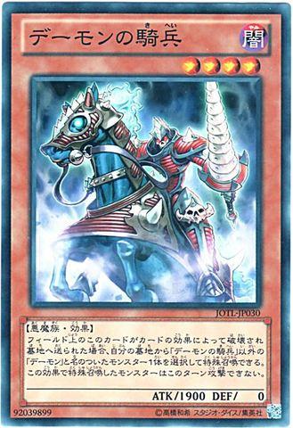 デーモンの騎兵 (Normal)3_闇4