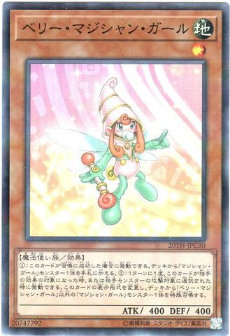 [Super-P] ベリー・マジシャン・ガール (3_地1/20TH-JPC30)