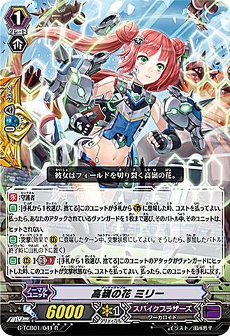 高嶺の花 ミリー R GTCB01/041(スパイクブラザーズ)