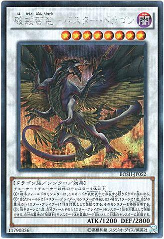 破戒蛮竜-バスター・ドラゴン (Secret/BOSH-JP052)7_S/闇8