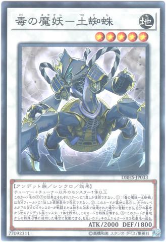 毒の魔妖-土蜘蛛 (N/N-P/DBHS-JP033)魔妖7_S/地5