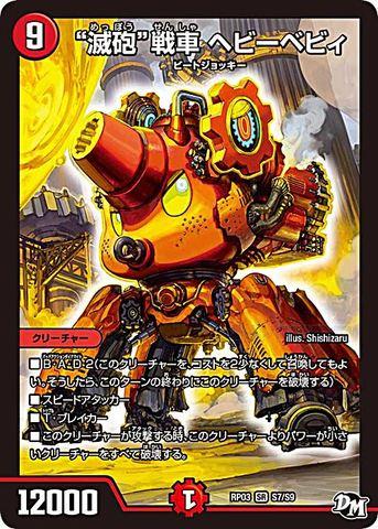 "[SR] ""滅砲""戦車 ヘビーベビィ (RP03-S7/火)"