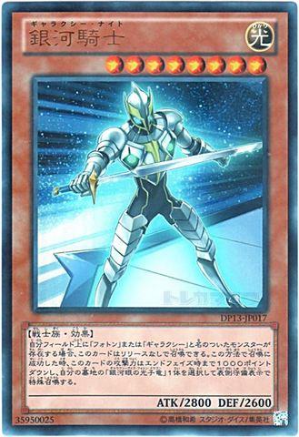 [Ultra] 銀河騎士 (3_光8/-)