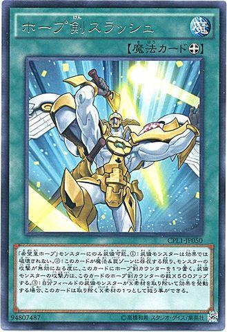 ホープ剣スラッシュ (N/R/Mil-)1_装備魔法