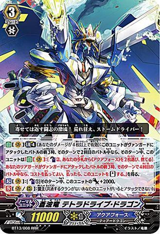 蒼波竜 テトラドライブ・ドラゴン BT13/008(アクアフォース)