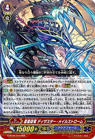蒼嵐旋竜 ディザスター・メイルストローム RRR GBT09/010(アクアフォース)