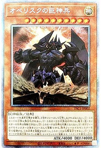 [Prismatic] オベリスクの巨神兵 (・PAC1_3_神10/PAC1-JP002)