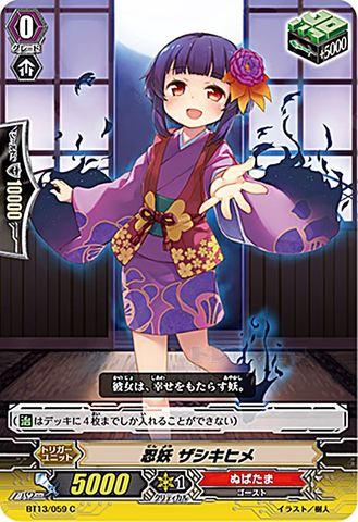 忍妖ザシキヒメ BT13/059(ぬばたま)