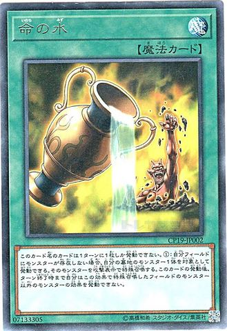 命の水 (Rare/CP19-JP002)1_通常魔法