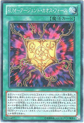 [N] RUM-アージェント・カオス・フォース (1_通常魔法//19TP-JP111)
