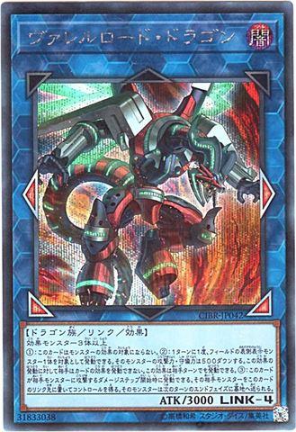 ヴァレルロード・ドラゴン (Secret/CIBR-JP042)8_L/闇4