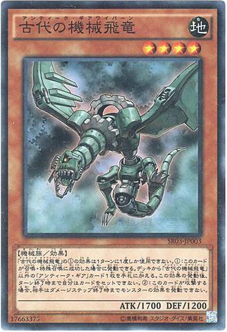 [Super] 古代の機械飛竜 (3_地4/SR03-JP003)