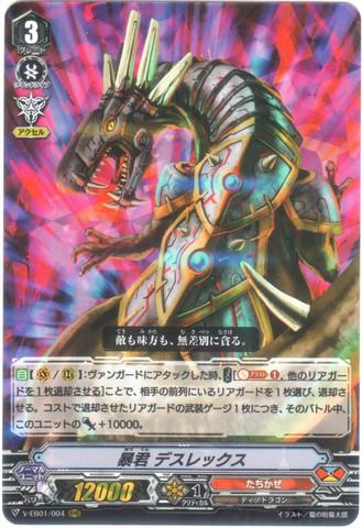 暴君 デスレックス RRR VEB01/004(たちかぜ)