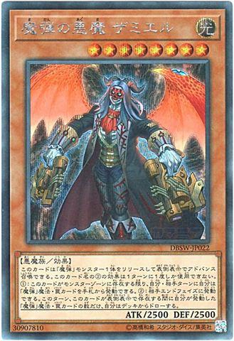 [Secret] 魔弾の悪魔 ザミエル (3_光8/DBSW-JP022)