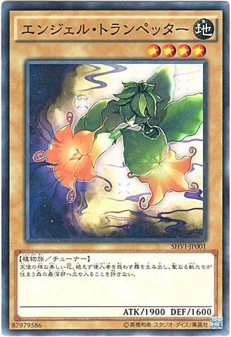 [N-R] エンジェル・トランペッター (3_地4/SHVI-JP001)